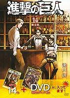 DVD付き 進撃の巨人(14)限定版 (講談社キャラクターズA)