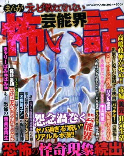 まんがテレビは教えてくれない芸能界怖い話 (コアコミックス 303)