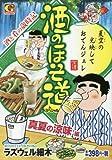 酒のほそ道スペシャル 真夏の涼味編 (Gコミックス)