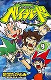 メタルファイトベイブレード 9 (てんとう虫コロコロコミックス)