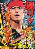 猿ロック episode サル&リツコ (講談社プラチナコミックス)