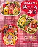 はじめての絵ごころ弁当―おいしい!かわいい!楽しい! (旭屋出版MOOK)