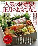 2013年保存版 人気のおせちと正月のおもてなし (ヒットムック料理シリーズ)