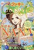 Cookie (クッキー) 2009年 07月号 [雑誌]
