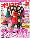 オリ☆スタ 2013年 1/28号 [雑誌]