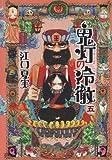 鬼灯の冷徹(5) (モーニングKC)