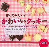 作ってみたい!かわいいクッキー―友達に自慢できるとっておきレシピ23 (主婦の友生活シリーズ)
