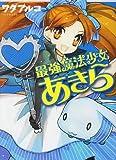 最強魔法少女あきら (ヤングジャンプコミックス)