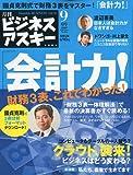 月刊ビジネスアスキー 2009年 09月号 [雑誌]
