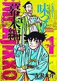 ミスター味っ子 幕末編 1 (朝日コミックス)