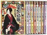 鬼灯の冷徹 コミック 1-9巻セット (モーニングKC)