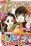 別冊 花とゆめ 2011年 12月号 [雑誌]
