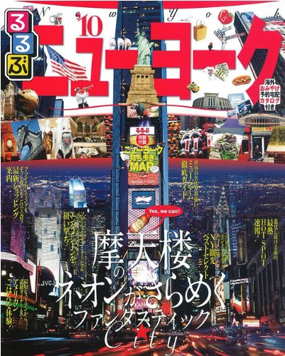るるぶニューヨーク'10 (るるぶ情報版 C 3)