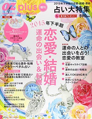 恋愛・結婚 運命の出会い&転機 2015年 08 月号 [雑誌]: OZplus(オズプラス) 増刊