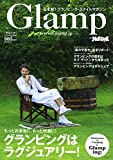 Glamp by Hot-Dog PRESS (講談社 Mook(J))