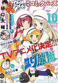 コミック BIRZ (バーズ) 2014年 10月号 [雑誌]