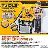 おもちゃ 工具 知育玩具 ワークセンター73点セット