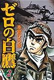 ゼロの白鷹 2 (集英社文庫―コミック版)