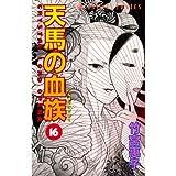 天馬の血族 (第16巻) (あすかコミックス)