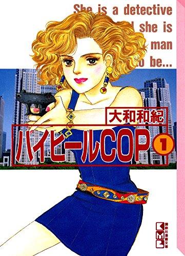 ハイヒールCOP(1) [Kindle版]