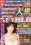 週刊大衆 2014年 5/5号 [雑誌]