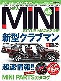 NEW MINI STYLE MAGAZINE(46) (M.B.MOOK)