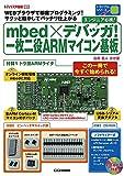 mbed×デバッガ! 一枚二役ARMマイコン基板 (トランジスタ技術3月号増刊) (トライアル・シリーズ)