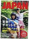 ROCKIN'ON JAPAN (ロッキング・オン・ジャパン) 2012年 11月号 [雑誌]