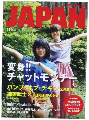 ROCKIN\'ON JAPAN (ロッキング・オン・ジャパン) 2012年 11月号 [雑誌]