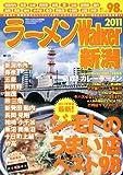 ラーメンウォーカームック  ラーメンウォーカー新潟 2011  61803‐15 (ウォーカームック 213)