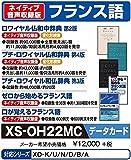 カシオ 電子辞書 エクスワード 追加コンテンツ フランス語 データカード版 XS-OH22MC