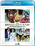 『東京ディズニーリゾート ザ・ベスト -冬 &エレクトリカルパレード-』 〈ノーカット版〉 [Blu-ray]