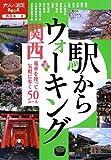 Amazon.co.jp駅からウォーキング 関西 (大人の遠足BOOKS)