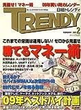 日経 TRENDY (トレンディ) 2009年 02月号 [雑誌]