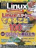 日経 Linux (リナックス) 2014年 10月号