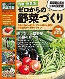 有機・無農薬 ゼロからの野菜づくり増補改訂版 楽しい家庭菜園 有機・無農薬シリーズ (学研ムック)