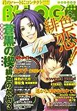 B's-LOG (ビーズログ) 2008年 06月号 [雑誌]