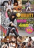しゃがみパンチラしている無防備な女の子にスケベ本能丸出しナンパ4時間DX [DVD]
