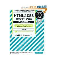 HTML&CSS標準デザイン講座(書籍)