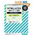 HTML&CSS�W���f�U�C���u�� �yHTML5&CSS3�Ή��z