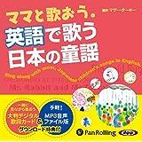 ママと歌おう。英語で歌う日本の童謡 (<CD>)