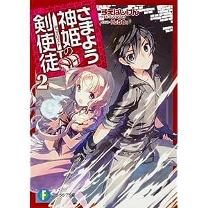さまよう神姫の剣使徒 2 (富士見ファンタジア文庫)