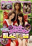 オトコ喰いスーパーコンパニン乱交艶会 [DVD][アダルト]