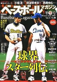 ベースボールマガジン 2017年 01 月号 [雑誌]