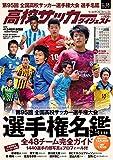 高校サッカーダイジェスト(18) 2017年 1/20 号 [雑誌]: ワールドサッカーダイジェスト 増刊