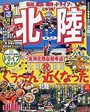 るるぶ北陸'09 (るるぶ情報版 中部 18)