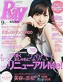 Ray (レイ) 2014年 09月号 [雑誌] [雑誌]