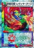 デュエルマスターズ DMD20-11 守護炎龍レヴィヤ・ターン (限定)【ドラゴンサーガ スーパーVデッキ 勝利の将龍剣ガイオウバーン 収録】DMD20-011