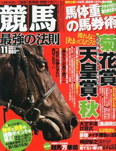 競馬最強の法則 2013年 11月号 [雑誌]