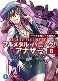 フルメタル・パニック!アナザー8 (富士見ファンタジア文庫)